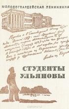 Элла Матонина - Студенты Ульяновы