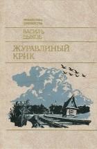 Василь Быков - Журавлиный крик. Альпийская баллада. Обелиск (сборник)