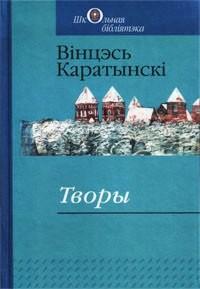 Вінцэсь Каратынскі - Творы