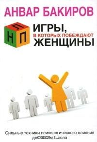 Анвар Бакиров - НЛП. Игры, в которых побеждают женщины