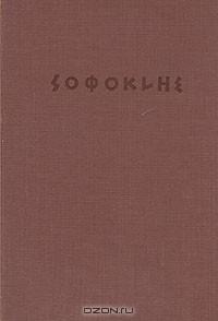 Софокл  - Трагедии
