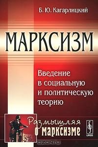 Б. Ю. Кагарлицкий - Марксизм. Введение в социальную и политическую теорию