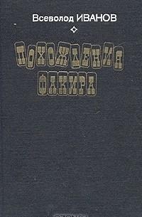 Всеволод Иванов - Похождения факира