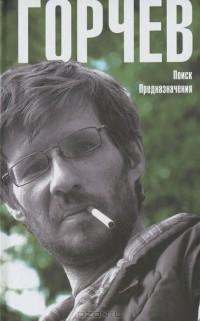 Дмитрий Горчев - Поиск Предназначения