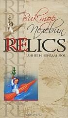 Виктор Пелевин - Relics. Раннее и неизданное