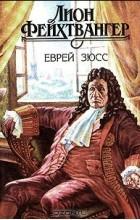 Лион Фейхтвангер - Еврей Зюсс