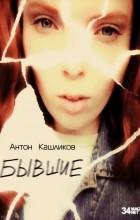Антон Кашликов - Бывшие