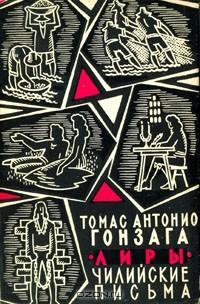 Томас Антонио Гонзага - Лиры. Чилийские письма