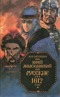 М. Н. Загоскин - Юрий Милославский, или Русские в 1612 году