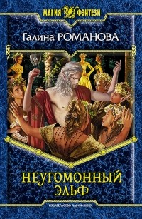 Галина Романова - Неугомонный эльф