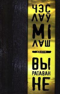 Чэслаў Мілаш - Выратаванне