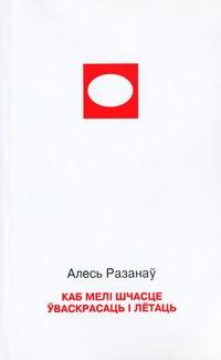 Алесь Разанаў - Каб мелі шчасце ўваскрасаць і лётаць