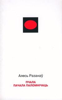 Разанаў Алесь - Пчала пачала паломнічаць