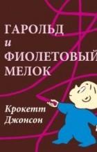 Крокетт Джонсон - Гарольд и фиолетовый мелок