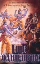 А. Ч. Бхактиведанта Свами Прабхупада - Еще один шанс