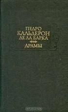 Педро Кальдерон де ла Барка - Драмы. В двух томах. Т.2