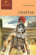 Р. Джованьоли - Спартак. Том 1