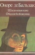 Оноре де Бальзак - Шагреневая кожа. Обедня безбожника (сборник)