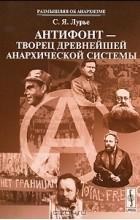 С. Я. Лурье - Антифонт - творец древнейшей анархической системы