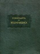Вишакхадатта - Мудраракшаса, или Перстень Ракшасы