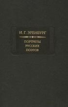 Илья Эренбург - Портреты русских поэтов (сборник)
