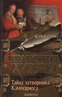 Вольф Серно - Странствия хирурга: Тайна затворника Камподиоса (сборник)