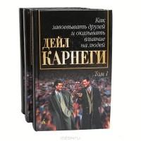 Дейл Карнеги - Собрание сочинений в 3 томах (комплект) (сборник)