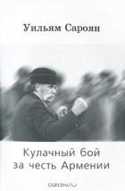 Уильям Сароян - Кулачный бой за честь Армении