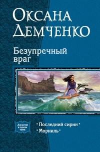 Оксана Демченко - Безупречный враг: Последний сирин. Морииль (сборник)