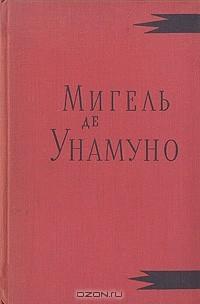 Мигель де Унамуно-и-Хуго - Назидательные новеллы