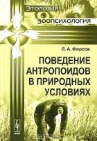 Л. А. Фирсов - Поведение антропоидов в природных условиях
