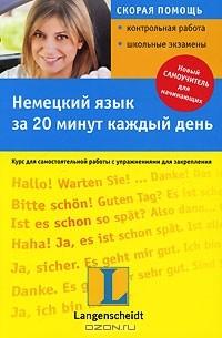 Анета Бялек - Немецкий язык за 20 минут каждый день