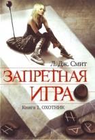 Л. Дж. Смит - Запретная игра. Книга 1. Охотник