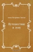 Анна Петровна Зонтаг - Путешествие в луну