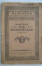 Волконская М.Н. - Княгиня М.Н.Волконская, записки