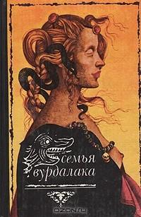 без автора - Семья вурдалака. Сборник