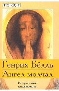 Генрих Бёлль - Ангел молчал