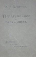 Х. Д. Алчевская - Передуманное и пережитое.