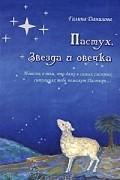Галина Данилова - Пастух, звезда и овечка