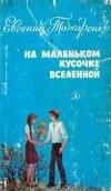 Евгений Титаренко - На маленьком кусочке Вселенной