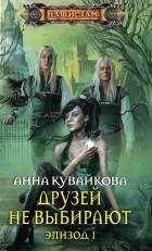 Анна Кувайкова — Друзей не выбирают. Эпизод I