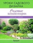 Александр Сапелин - Садовые композиции. Уроки садового дизайна