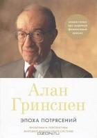Алан Гринспен - Эпоха потрясений. Проблемы и перспективы мировой финансовой системы
