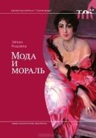 Эйлин Рибейро - Мода и мораль