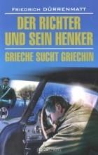 Friedrich Durrenmatt - Der Richter und sein Henker. Grieche sucht Griechin (сборник)
