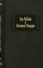 без автора - Сэр Гавейн и Зеленый Рыцарь