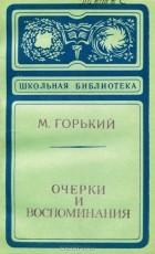 М. Горький - Очерки и воспоминания (сборник)