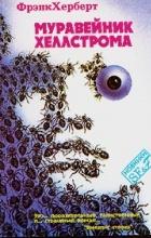 - Муравейник Хеллстрома (сборник)