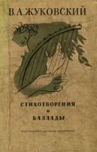 В. А. Жуковский - В. А. Жуковский. Стихотворения и баллады