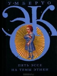 Умберто Эко - Пять эссе на темы этики (сборник)